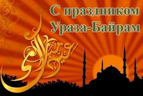 s-prazdnikom-uraza-bayram-1
