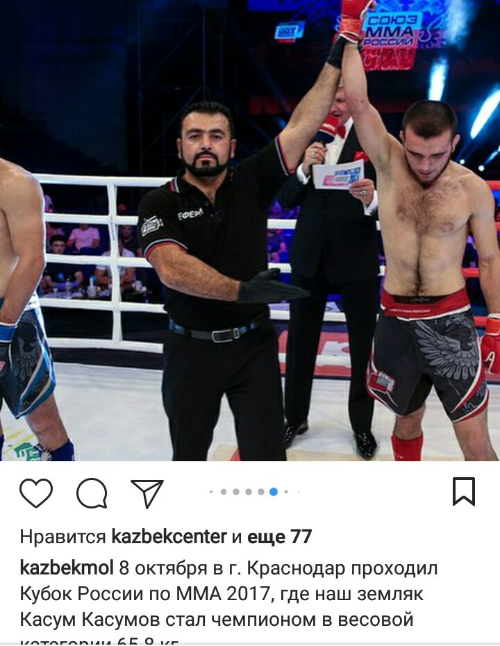 Касумов чемпион